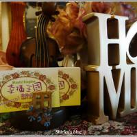 Shirley Huang在幸福王國庭園餐廳 pic_id=4762577