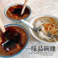 台南市美食 餐廳 中式料理 小吃 一味品碗粿 照片