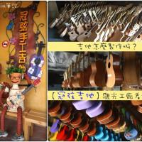 雲林縣休閒旅遊 景點 觀光工廠 冠弦吉他觀光工廠 照片