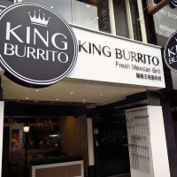 台北市美食 餐廳 異國料理 King Burrito 捲捲王美墨料理 照片