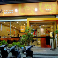高雄市美食 餐廳 火鍋 涮涮鍋 陶林日式涮涮鍋(明誠店) 照片