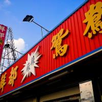 高雄市美食 餐廳 火鍋 麻辣鍋 鮮都麻辣鴛鴦火鍋 照片