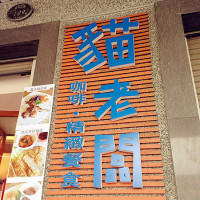 台中市美食 餐廳 咖啡、茶 咖啡館 貓老闆咖啡 精緻餐食 照片