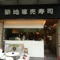 台南市美食 餐廳 異國料理 日式料理 築地專賣壽司 照片