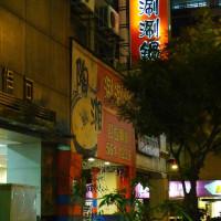 高雄市美食 餐廳 火鍋 涮涮鍋 陶湘刷刷鍋 照片