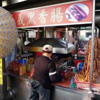 高雄市美食 餐廳 中式料理 小吃 嘉義黑香腸 (高雄中山路) 照片
