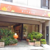 台中市美食 餐廳 飲料、甜品 羅拉典藏蛋糕 照片