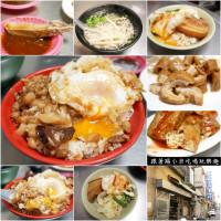 新竹市美食 餐廳 中式料理 小吃 戽斗魯肉飯 照片