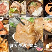 新竹縣美食 餐廳 餐廳燒烤 燒肉 箶同燒肉夜食 (胡同燒肉7號店) 照片
