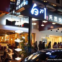 台中市美食 餐廳 火鍋 麻辣鍋 白川養身天然火鍋 照片