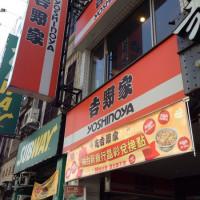 新竹市美食 餐廳 異國料理 日式料理 吉野家(新竹林森店) 照片