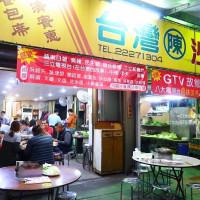 台中市美食 餐廳 火鍋 沙茶、石頭火鍋 台灣陳沙茶火鍋 照片