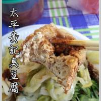 台中市美食 攤販 台式小吃 太平黃記臭豆腐 照片
