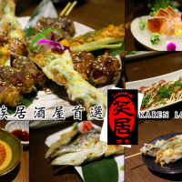 新北市美食 餐廳 異國料理 日式料理 笑居樂食 照片