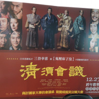 台中市休閒旅遊 購物娛樂 電影院 清須會議 照片