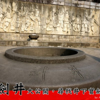 台中市休閒旅遊 景點 景點其他 劍井 照片