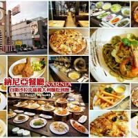 彰化縣美食 餐廳 異國料理 義式料理 納尼亞義式餐廳 照片