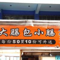 台中市美食 攤販 台式小吃 官芝霖大腸包小腸 照片