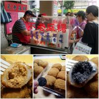 台北市美食 攤販 台式小吃 不老客家麻糬 照片