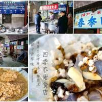 台中市美食 攤販 冰品、飲品 四季春甜食店 照片