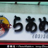 桃園市美食 餐廳 異國料理 日式料理 新拉麵。大蒜拳骨白濃拉麵 照片