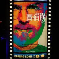 台中市休閒旅遊 購物娛樂 電影院 賈伯斯 照片