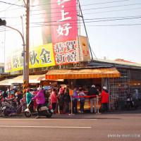 台南市美食 攤販 鹽酥雞、雞排 雞多汁黃金雞排.三角骨 照片