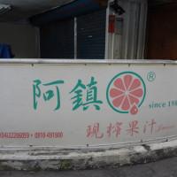台中市美食 餐廳 飲料、甜品 飲料、甜品其他 阿鎮天然果汁 照片