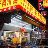 台南市美食 餐廳 中式料理 熱炒、快炒 佳里阿安牛肉清湯(佳里總店) 照片
