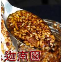 台北市美食 餐廳 零食特產 零食特產 迦南園 照片