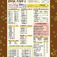 台北市美食 餐廳 速食 早餐速食店 Bon Tree好樹早午餐 照片