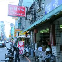 新北市美食 餐廳 中式料理 熱炒、快炒 街頭炒飯 照片