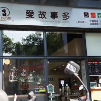 台中市美食 餐廳 咖啡、茶 咖啡館 愛故事多 照片