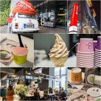 台南市美食 餐廳 飲料、甜品 冰淇淋、優格店 8%冰淇淋專門店 照片