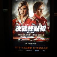 台中市休閒旅遊 購物娛樂 電影院 決戰終點線 照片