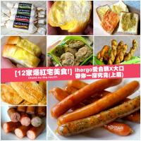 台中市美食 餐廳 速食 龍達食品 照片
