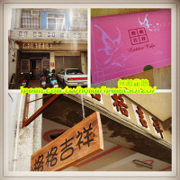 台南市美食 餐廳 咖啡、茶 咖啡、茶其他 格格吉祥 照片