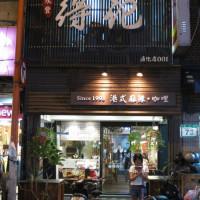 台北市美食 餐廳 火鍋 臭臭鍋 得記港式麻辣.咖哩 照片