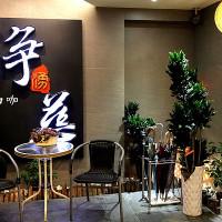 台北市美食 餐廳 素食 素食 淨慈創意蔬食料理 照片