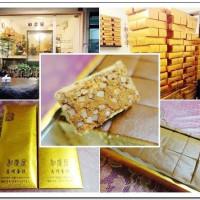 台中市美食 餐廳 烘焙 蛋糕西點 和慶屋長崎蛋糕 照片
