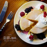 台中市美食 餐廳 咖啡、茶 咖啡館 巫師咖啡 照片