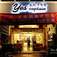 彰化縣美食 餐廳 異國料理 卡布墩 照片