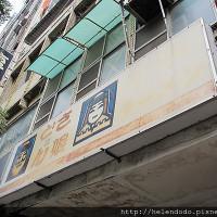 高雄市美食 餐廳 異國料理 日式料理 樂山娘札幌拉麵 (高雄店) 照片