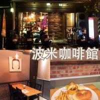 花蓮縣美食 餐廳 異國料理 美式料理 Pomme波米咖啡館二館 照片