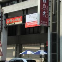 台中市美食 餐廳 咖啡、茶 咖啡館 白水木精品咖啡 照片