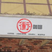 台中市美食 餐廳 咖啡、茶 咖啡館 衝點咖啡 照片
