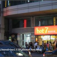 台北市美食 餐廳 餐廳燒烤 鐵板燒 hot 7新鉄板料理 (台北長安東店) 照片