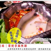 高雄市美食 餐廳 火鍋 麻辣鍋 蜀姥香麻辣火鍋 照片