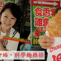 雲林縣美食 攤販 鹽酥雞、雞排 食香客雞會站雞排專賣店 照片
