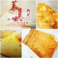 新竹市美食 餐廳 烘焙 中式糕餅 蓁古早味現烤蛋糕 照片